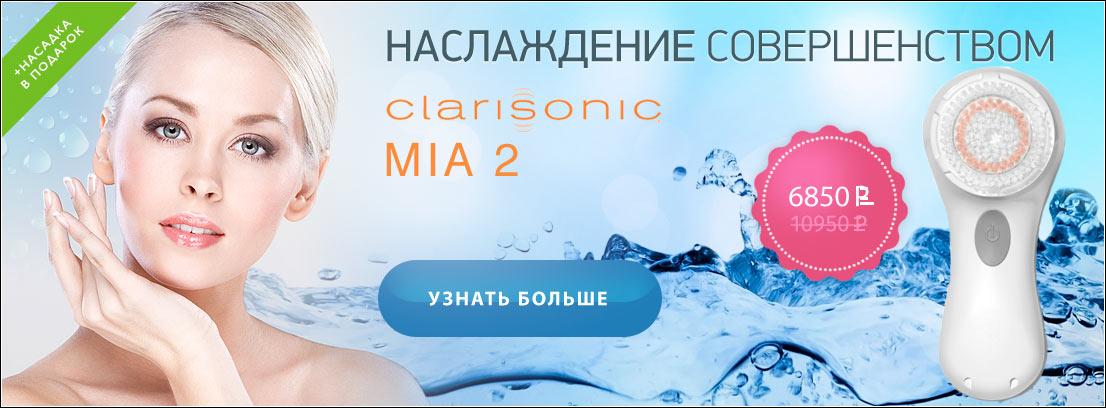 clarisonic-mia-2-naslazhdenie-sovershenstvom