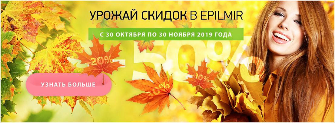 urozhaj-skidok-v-internet-magazine-epilmir