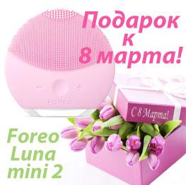 podarok-k-8-marta-foreo-luna-mini2-v-internet-magazine-epilmir